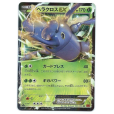 Heracross EX Japanese Pokemon Card XY Rising Fist XY3 004/096 Ultra Rare Holo