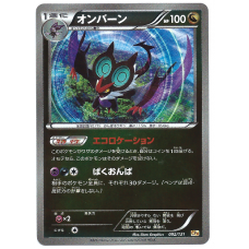 Noivern Japanese Pokemon Card XY Champion Concept Pack 4 CP4 092/131 Reverse Holo
